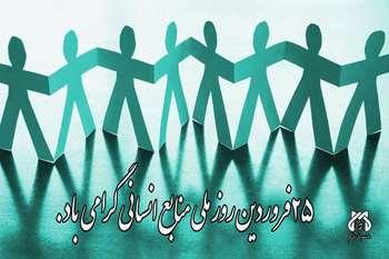 ۲۵ فروردین ماه روز ملی منابع انسانی به صورت برگزاری وبینارهای در سطح کشور برگزار می گردد