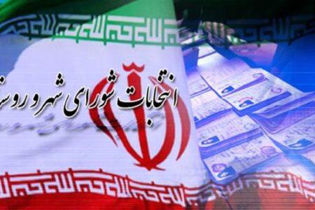 ثبت نام ۴ هزار و ۶۱۴ نفر برای عضویت در شورای روستاهای گلستان