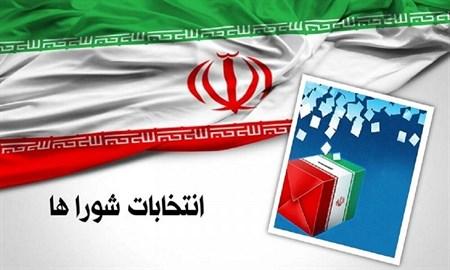 تایید صلاحیت ۱۲عضو فعلی شورای شهر تهران