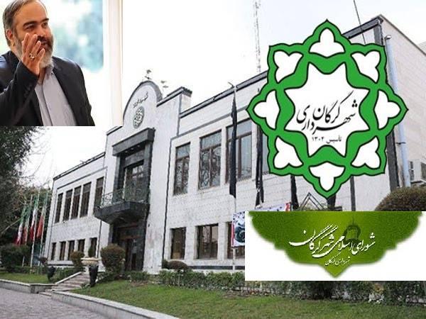 اداره شورا و شهرداری گرگان به توصیه عمه و خاله نمی شود ! / شما در زمره کدام حلقه شورا و شهرداری گرگان هستید؟
