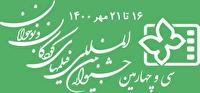 اعلام برنامه اکران فیلم در دومین روز جشنواره فیلم کودک در گرگان